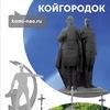 Койгородок.Komi-nao.ru