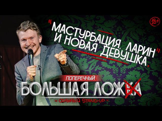 STAND UP ПОПЕРЕЧНОГО Мастурбация Ларин и новая девушка 18