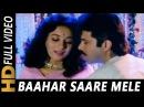 Baahar Saare Mele | Anuradha Paudwal, Sudesh Bhosle | Pratikar 1991 Songs | Anil Kapoor, Madhuri