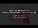 루벨리 뷰티페이스 사용방법 rubelli beauty face directions Korea Cosmetics Brand
