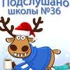 Подслушано 36 школа г. Павлодар