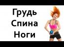 Упражнения для груди, рук, спины ноги Фитнес дома с Катериной Буйда