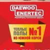 ТЕПЛЫЕ ПОЛЫ DAEWOO ENERTEC РОССИЯ (офиц.группа)