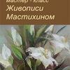 Мастер-класс живописи с Александром Сергеевым