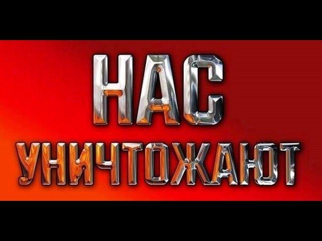 Геноцид Русов и других коренных народов России
