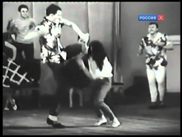 Рок-н-ролл Ансамбль Моисеева -1962- Rock Roll Moiseev dance ansamble