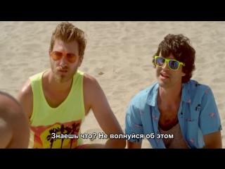Rhett & link i'm on vacation (русские субтитры)