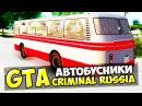 GTA Криминальная Россия По сети 56 - Автобусники!