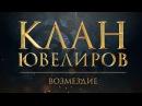 Клан Ювелиров. Возмездие 83 серия