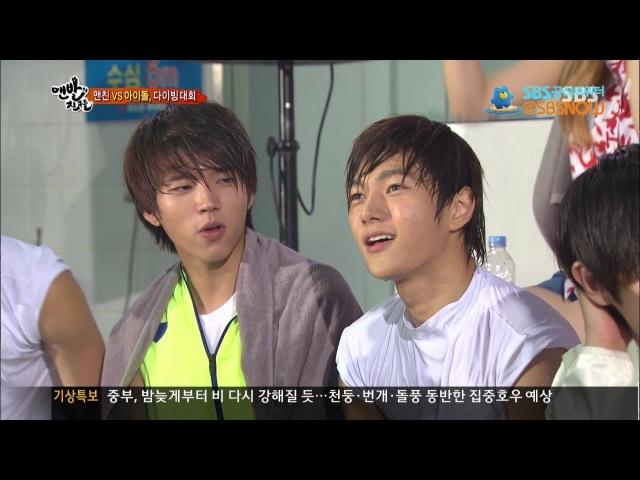 SBS [맨발의친구들] - 인피니트, 남자가 다이빙할 때~!!