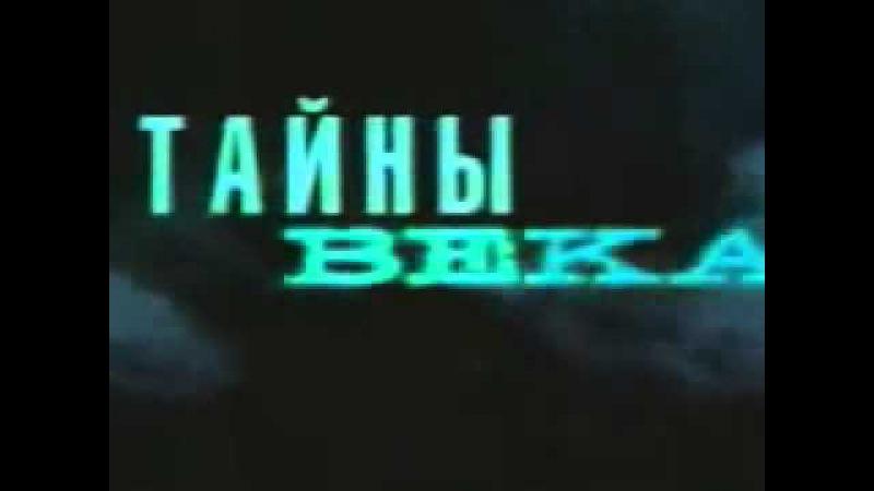 Величайшие злодеи мира Нарком НКВД Ягода Енох Гершенович Карлики Кремля