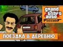 GTA Криминальная Россия По сети 2 - Поездка в деревню