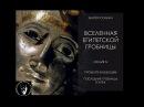 Прошлое в будущем. Последние гробницы Египта и греко-римская эпоха. Лекция Виктора Солкина