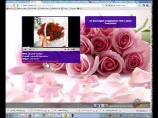 Создание видео и текстовых поздравительных открыток