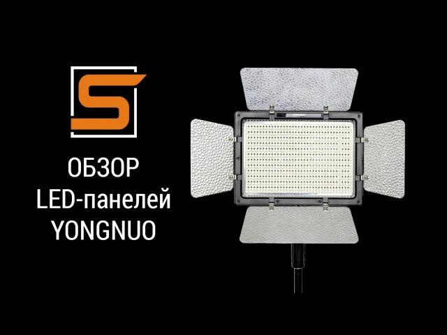 StrobiusREVIEW Обзор LED панелей Yongnuo YN160 YN300 YN600 YN900