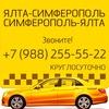 Такси Симферополь - Ялта 1390р.