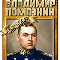Владимир Помазкин