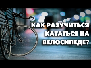 Как разучиться кататься на велосипеде Smarter Every Day