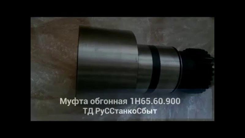 Муфты обгонные 1М63Н 1М63 163 ДИП300 1А64 1Н65 165 1М65 ДИП500 16К40