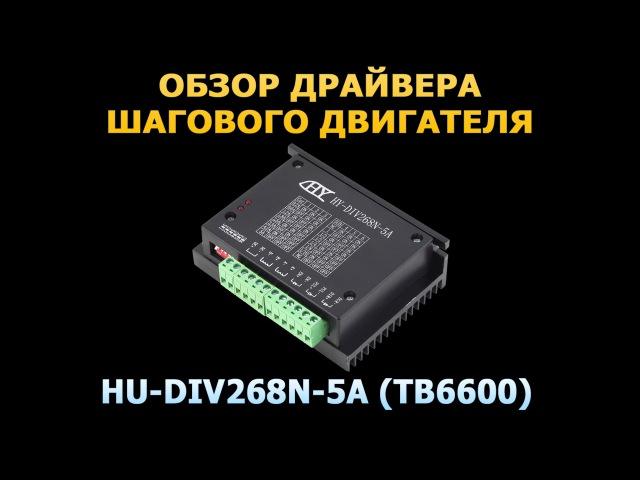 Драйвер шагового двигателя HY-DIV268N-5A (TB6600)