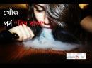 KHOJ ★ bangla crime program★ episode 45 sisha yaba শিশা ইয়াবা