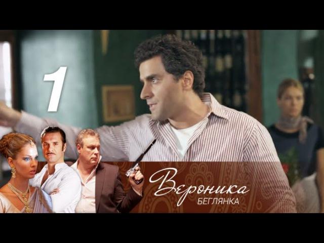 Вероника Беглянка Серия 1 2013 @ Русские сериалы