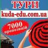 """Агенція Горящих Путівок """"Kuda edu"""""""