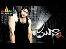 Munna Telugu Full Movie Prabhas Ileana Prakash Raj Sri Balaji Video