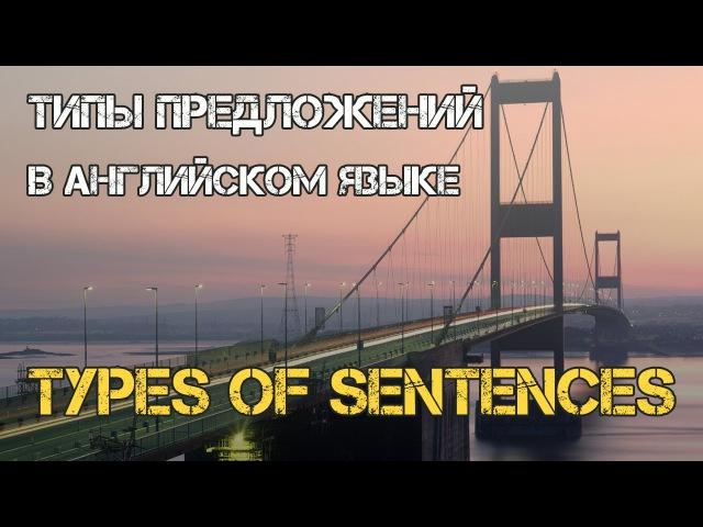 Типы предложений в английском языке | Types of sentences