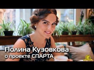 Полина Кузовкова о проекте СПАРТА