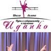 """Школа-студия балета """"Иданко"""""""