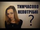 імхосфера: Чи варто зараз Україні повертати Донбас і Крим?