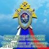 СУ СК РФ по Кемеровской области - Кузбассу