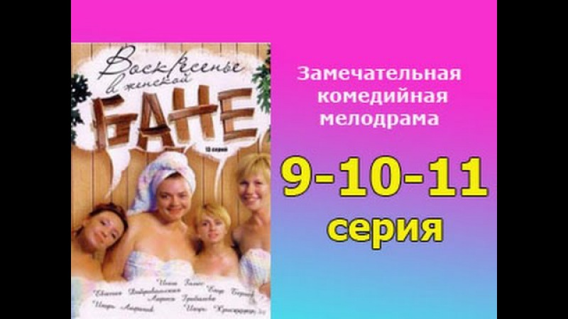 Воскресенье в женской бане 9 10 11 серия русская мелодрама комедийный сериал