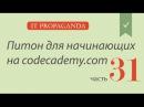 ПК031 - Цензурируем, заменяя слово звёздочками - Censor - Уроки питона на Codecademy на русс...