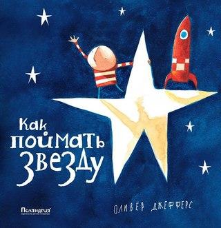 293 р. 6+ Жил-был мальчик, который очень любил звёзды. Каждую ночь он смотрел на них из окна своей комнаты и мечтал завести собственную. И вот однажды мальчик решил поймать звезду… Только как это сделать? Здесь нужен план! Для младшего школьного возраста.