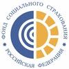 Пермское региональное отделение ФСС РФ