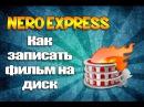 Как записать фильм на диск с помощью Nero Express