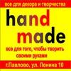 HandMade-Павлово