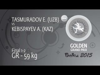 Алмат Кебиспаев - Елмурат Тасмурадов (Узбекистан) Финал Голден Гран-При в Баку