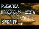 Рыбалка и подводная охота в Якутии.