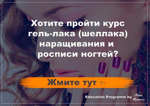 nail-kurs.ru/?utm_source=vk&utm_medium=wiki