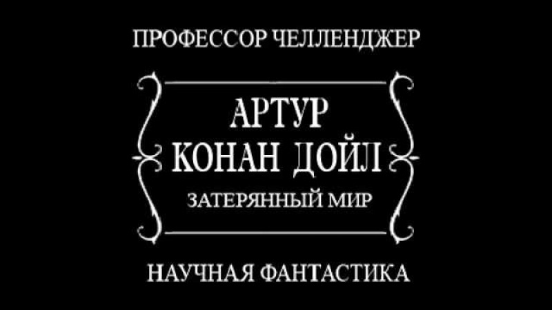 Артур Конан Дойл Затерянный мир А Клюквин