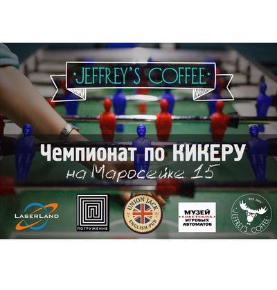 Чемпионат по кикеру | Jeffrey`s Coffee | VK