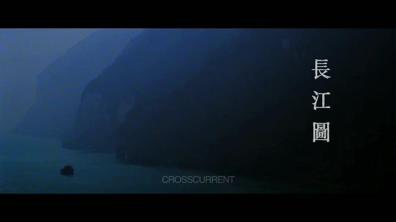Встречное течение Crosscurrent 2016:Первый трейлер