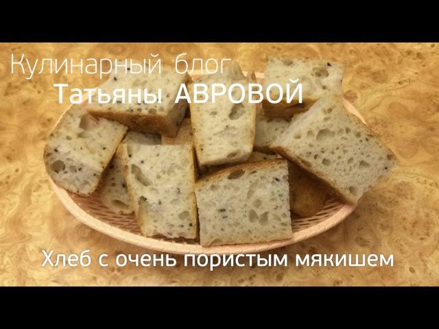 Хлеб с очень пористым мякишем на закваске