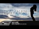 Καίτη Γαρμπή Κοίτα Σ' Αγαπάω Official Lyric Video Kaiti Garbi Koita S' Agapao