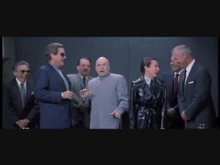 Смех Доктора Зло (Остин Пауэрс: Человек-загадка международного масштаба)