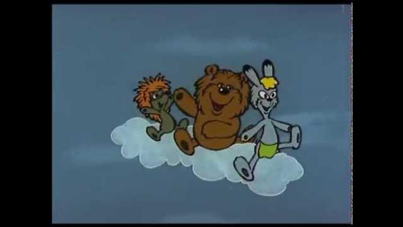 Песенка из мультфильма Трям! Здравствуйте! Облака - белогривые лошадки