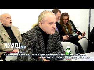 08 02 16 Какая экспансия Мы пару областей своих не можем отстоять   круглый стол в Киеве